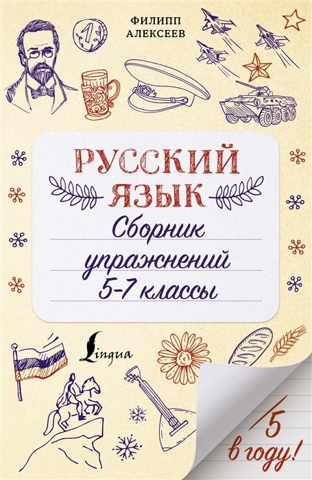 Алексеев Ф. Русский язык Сборник упражнений 5-7 классы недорого
