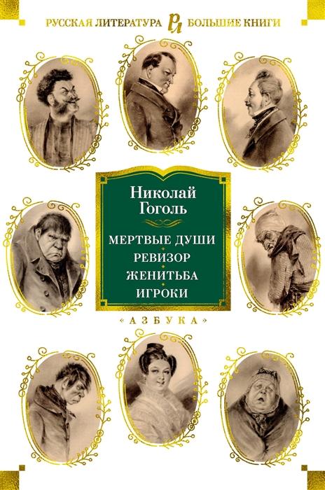 Гоголь Н. Мертвые души Ревизор Женитьба Игроки гоголь н мертвые души роман