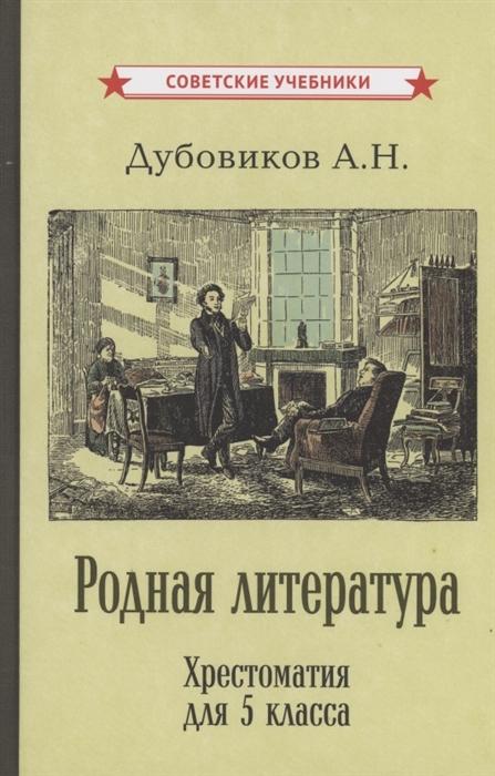 Дубовиков А. Родная литература Хрестоматия для 5 класса дубовиков а родная литература хрестоматия для 5 класса