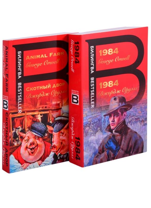 оруэлл джордж малое собрание сочинений оруэлл дж Оруэлл Дж. Оруэлл на двух языках 1984 Скотный двор комплект из 2 книг