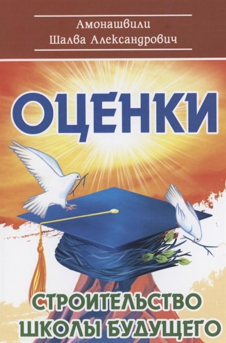 Амонашвили Ш. Оценки Строительство школы будущего