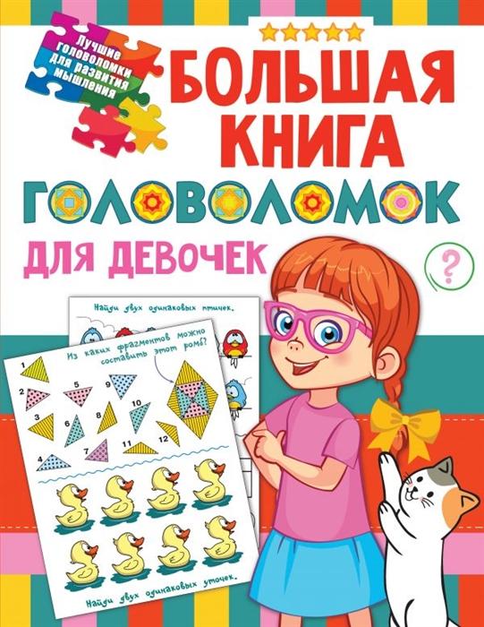 Купить Большая книга головоломок для девочек, АСТ, Головоломки. Кроссворды. Загадки