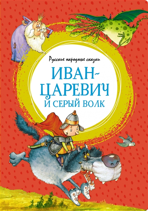 Купить Иван-царевич и серый волк Русские народные сказки, Махаон, Сказки