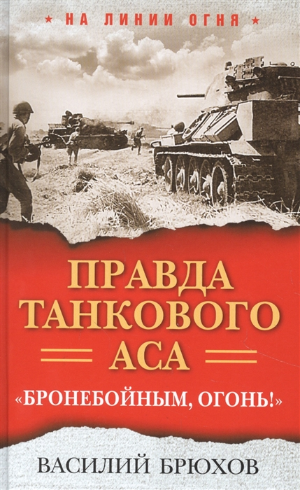 книги эксмо тигры в снегу мемуары танкового аса Брюхов В. Правда танкового аса Бронебойным огонь