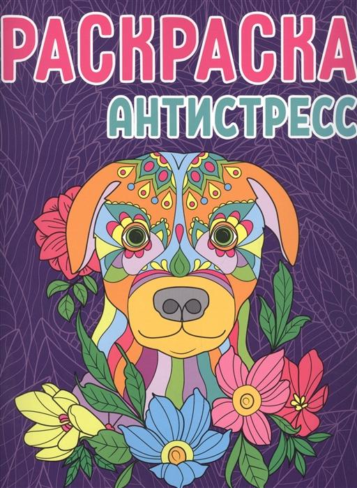 Купить Раскраска-антистресс Собака, Проф - Пресс, Раскраски