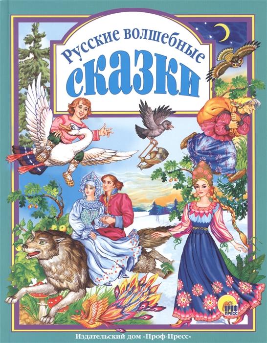 Купить Русские волшебные сказки, Проф - Пресс, Сказки