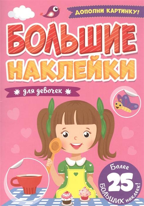 Фото - Скворцова А. (ред.) Большие наклейки Для девочек скворцова а ред секреты красоты