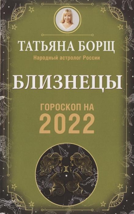 Борщ Т. Близнецы Гороскоп на 2022 год татьяна борщ рыбы гороскоп на 2018 год