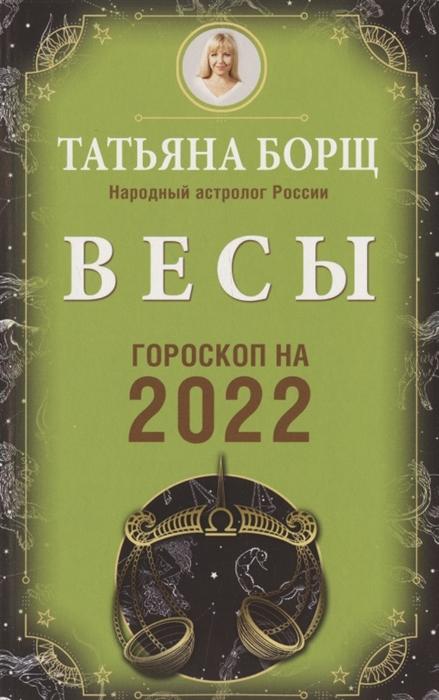 Борщ Т. Весы Гороскоп на 2022 год татьяна борщ рыбы гороскоп на 2018 год