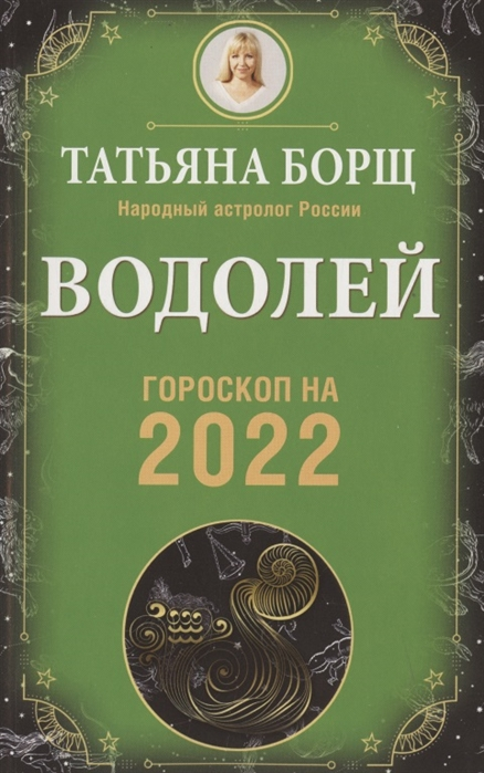 Борщ Т. Водолей Гороскоп на 2022 год татьяна борщ рыбы гороскоп на 2018 год