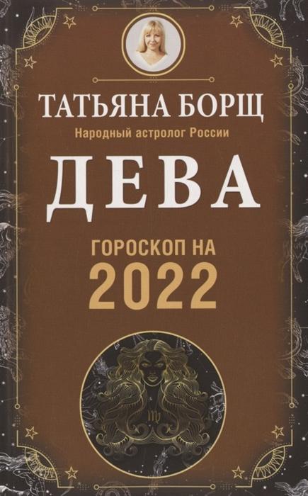 Борщ Т. Дева Гороскоп на 2022 год татьяна борщ рыбы гороскоп на 2018 год