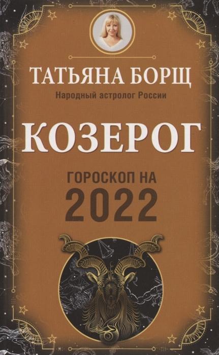 Борщ Т. Козерог Гороскоп на 2022 год татьяна борщ рыбы гороскоп на 2018 год
