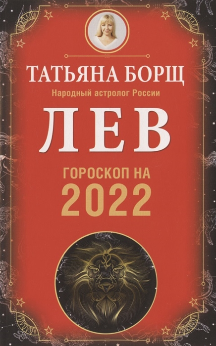 Борщ Т. Лев Гороскоп на 2022 год татьяна борщ рыбы гороскоп на 2018 год
