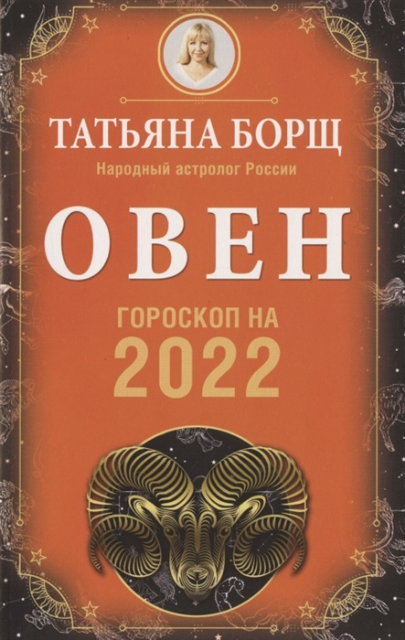 Борщ Т. Овен Гороскоп на 2022 год татьяна борщ рыбы гороскоп на 2018 год