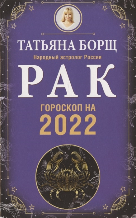 Борщ Т. Рак Гороскоп на 2022 год татьяна борщ рыбы гороскоп на 2018 год