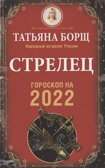Борщ Т. Стрелец Гороскоп на 2022 год татьяна борщ рыбы гороскоп на 2018 год