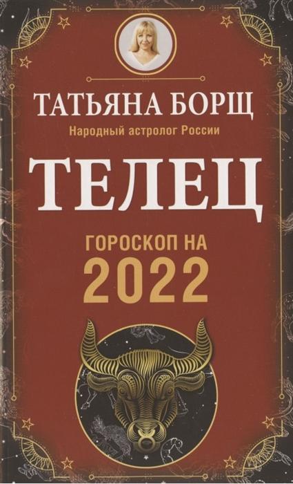 Борщ Т. Телец Гороскоп на 2022 год татьяна борщ рыбы гороскоп на 2018 год