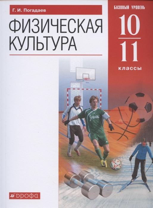 Фото - Погадаев Г. Физическая культура 10-11 класс Базовый уровень Учебник погадаев г физическая культура 1 2 класс учебник