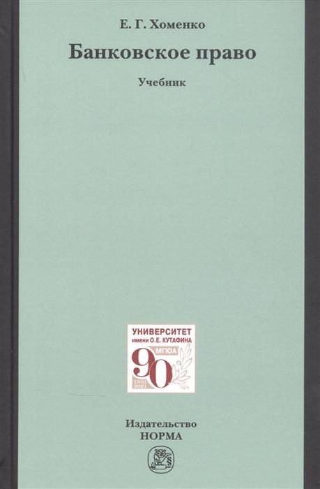 Хоменко Е. Банковское право Учебник