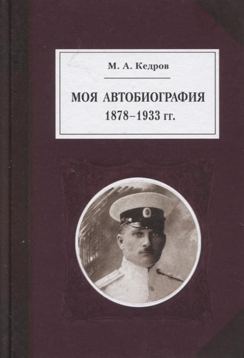 Фото - Кедров М. Моя автобиография 1878-1933 гг воспоминания 1878 1881 гг