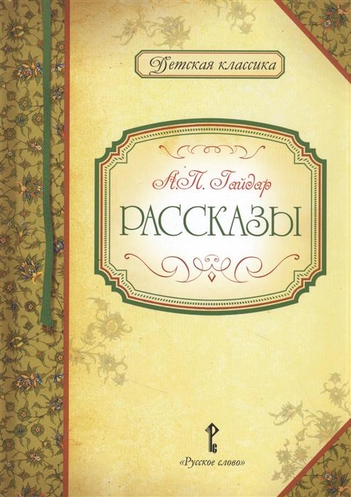 Купить Рассказы, Русское слово, Проза для детей. Повести, рассказы