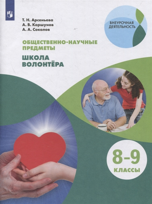Арсеньева Т., Коршунов А., Соколов А. Общественно-научные предметы 8-9 классы Школа волонтера