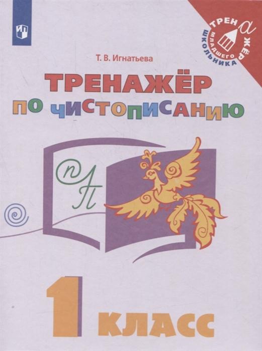 Игнатьева Т. Русский язык 1 класс Тренажер по чистописанию