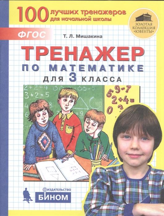 Фото - Мишакина Т. Тренажер по математике 3 класс столяренко а тренажер по математике 2 класс