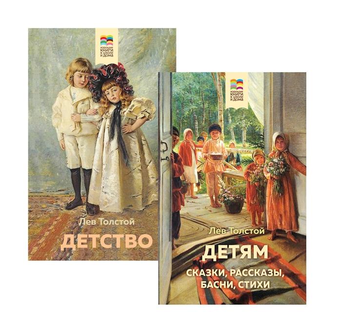 Купить Лев Толстой детям и о детях Детство Детям комплект из 2 книг, Эксмо, Проза для детей. Повести, рассказы