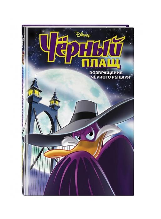 Купить Черный Плащ Возвращение Черного Рыцаря, Эксмо, Комиксы для детей