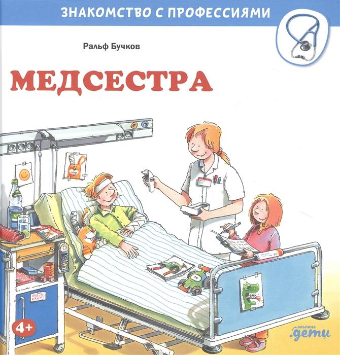 Бучков Р. Медсестра водитель мусоровоза бучков р