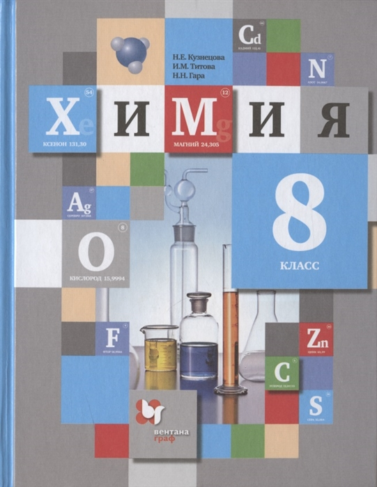 Кузнецова Н., Титова И., Гара Н. Химия 8 класс Учебник для учащихся общеобразовательных организаций недорого