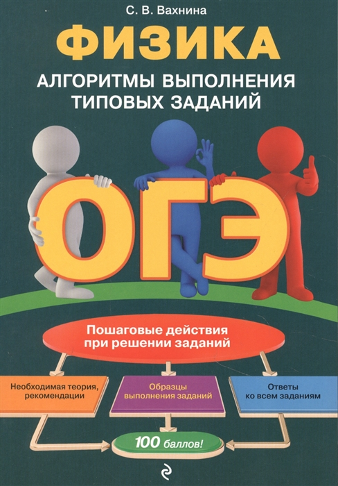 Вахнина С. ОГЭ Физика Алгоритмы выполнения типовых заданий лаптева о огэ биология алгоритмы выполнения типовых заданий
