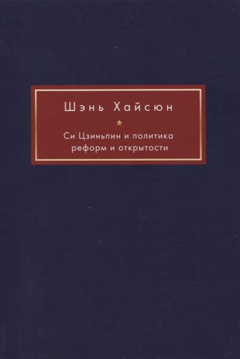 Хайсюн Ш. (сост.) Си Цзиньпин и политика реформ и открытости