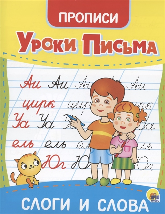 Грецкая А. (ред.) Уроки письма Слоги и слова Прописи грецкая а ред уроки письма узоры прописи