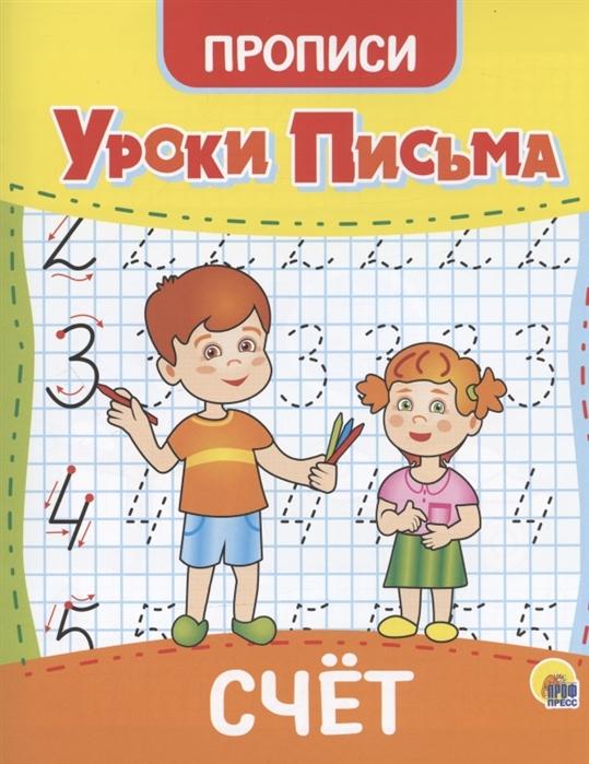 Грецкая А. (ред.) Уроки письма Счет Прописи грецкая а ред уроки письма узоры прописи
