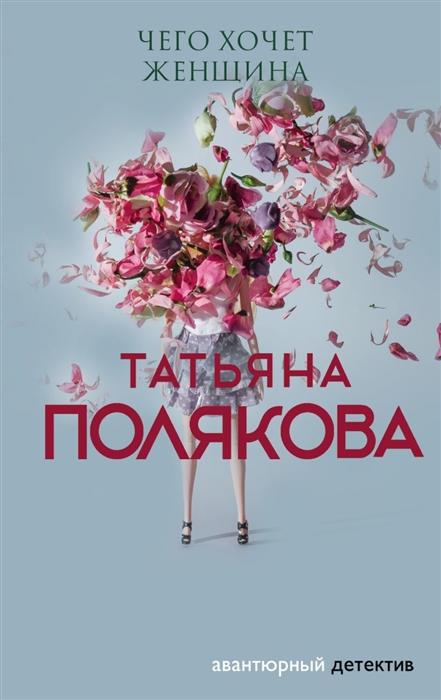 Татьяна Полякова Чего хочет женщина татьяна полякова przedziwne są twe dzieła panie