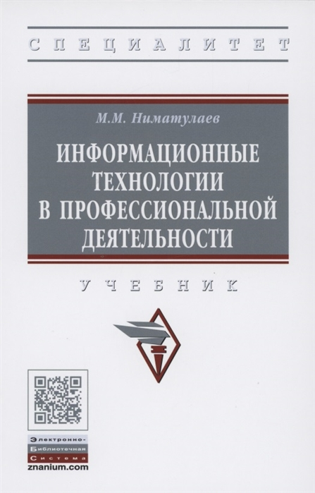 Фото - Ниматулаев М. Информационные технологии в профессиональной деятельности Учебник левин в информационные технологии в машиностроении учебник
