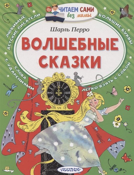 Купить Волшебные сказки, Малыш, Сказки