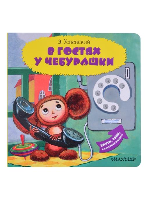 Купить В гостях у Чебурашки, АСТ, Сказки