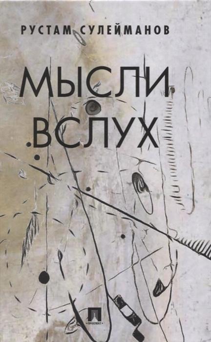 Сулейманов Р. Мысли вслух недорого