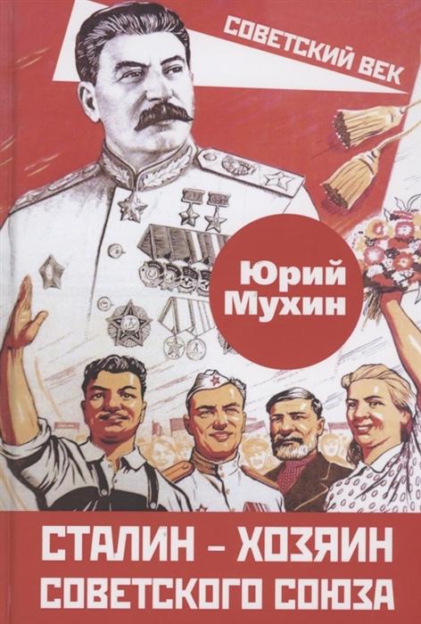 девятов с сигачев ю сталин взгляд со стороны опыт сравнительной аналогии Мухин Ю. Сталин хозяин Советского Союза