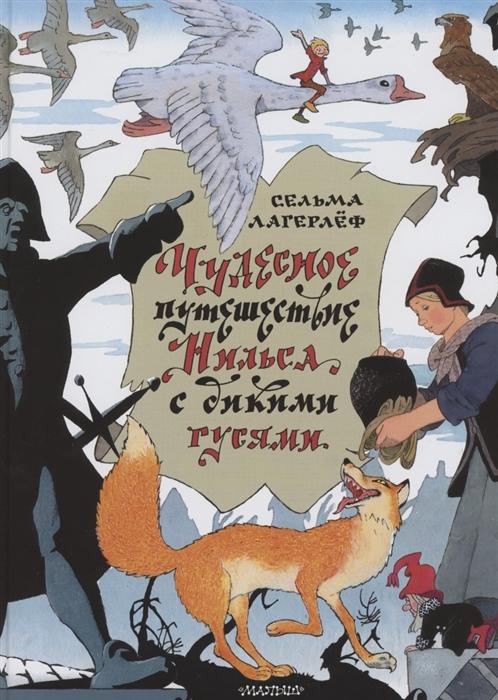 Купить Чудесное путешествие Нильса с дикими гусями, Малыш, Сказки