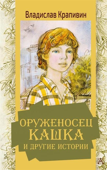 Купить Оруженосец Кашка и другие истории, АСТ, Проза для детей. Повести, рассказы