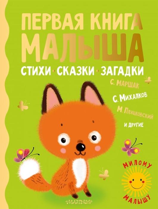 Купить Первая книга малыша Стихи сказки загадки, Малыш, Стихи и песни