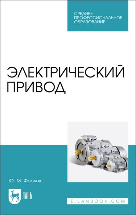 Фролов Ю. Электрический привод Учебное пособие для СПО недорого