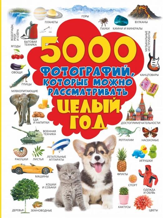 Купить 5000 фотографий которые можно рассматривать целый год, АСТ, Первые энциклопедии для малышей (0-6 л.)