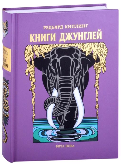Киплинг Р. Книги Джунглей недорого