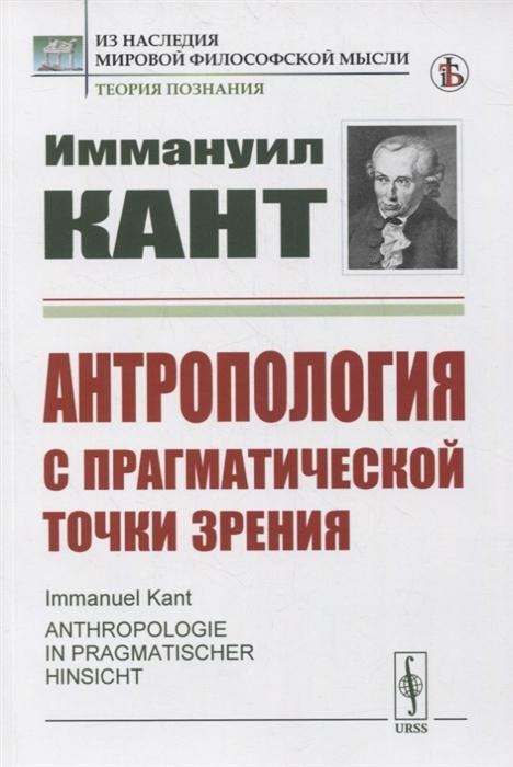 Кант И. Антропология с прагматической точки зрения