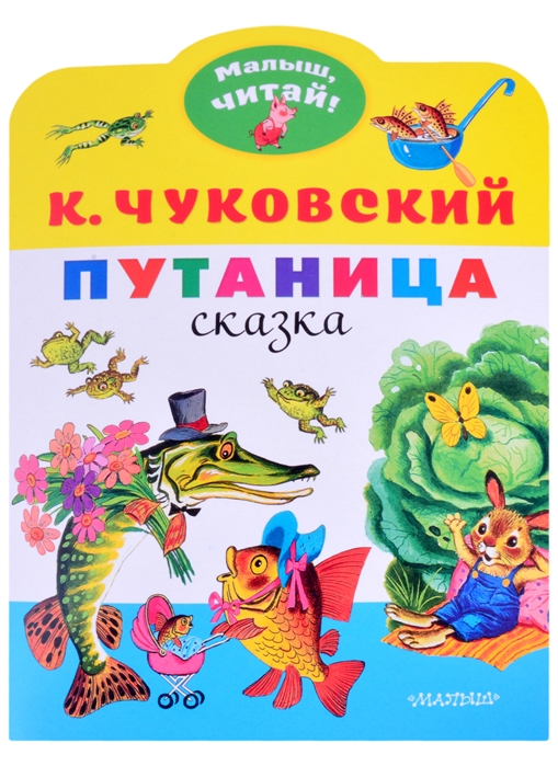 Купить Путаница сказка, АСТ, Сказки